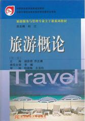 旅游概论(第二版)