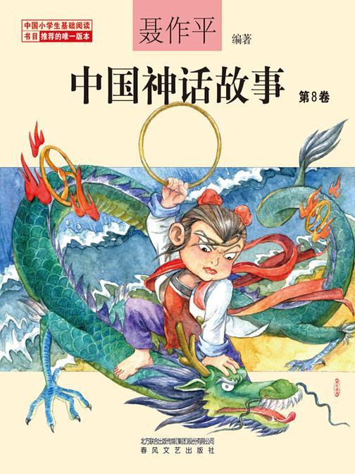 中国神话故事第8卷