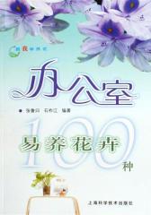 办公室易养花卉100种(仅适用PC阅读)