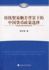 持续贸易顺差背景下的中国货币政策选择