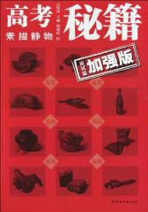 高考秘籍:素描静物(加强版)(仅适用PC阅读)