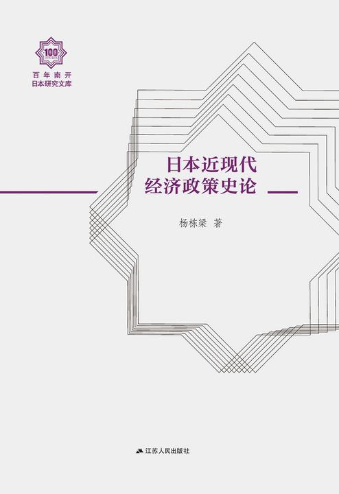 日本近现代经济政策史论(百年南开日本研究文库)
