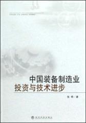 中国装备制造业投资与技术进步(仅适用PC阅读)