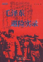 毛泽东遇险实录