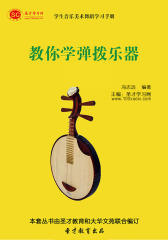 [3D电子书]圣才学习网·学生音乐美术舞蹈学习手册:教你学弹拨乐器(仅适用PC阅读)