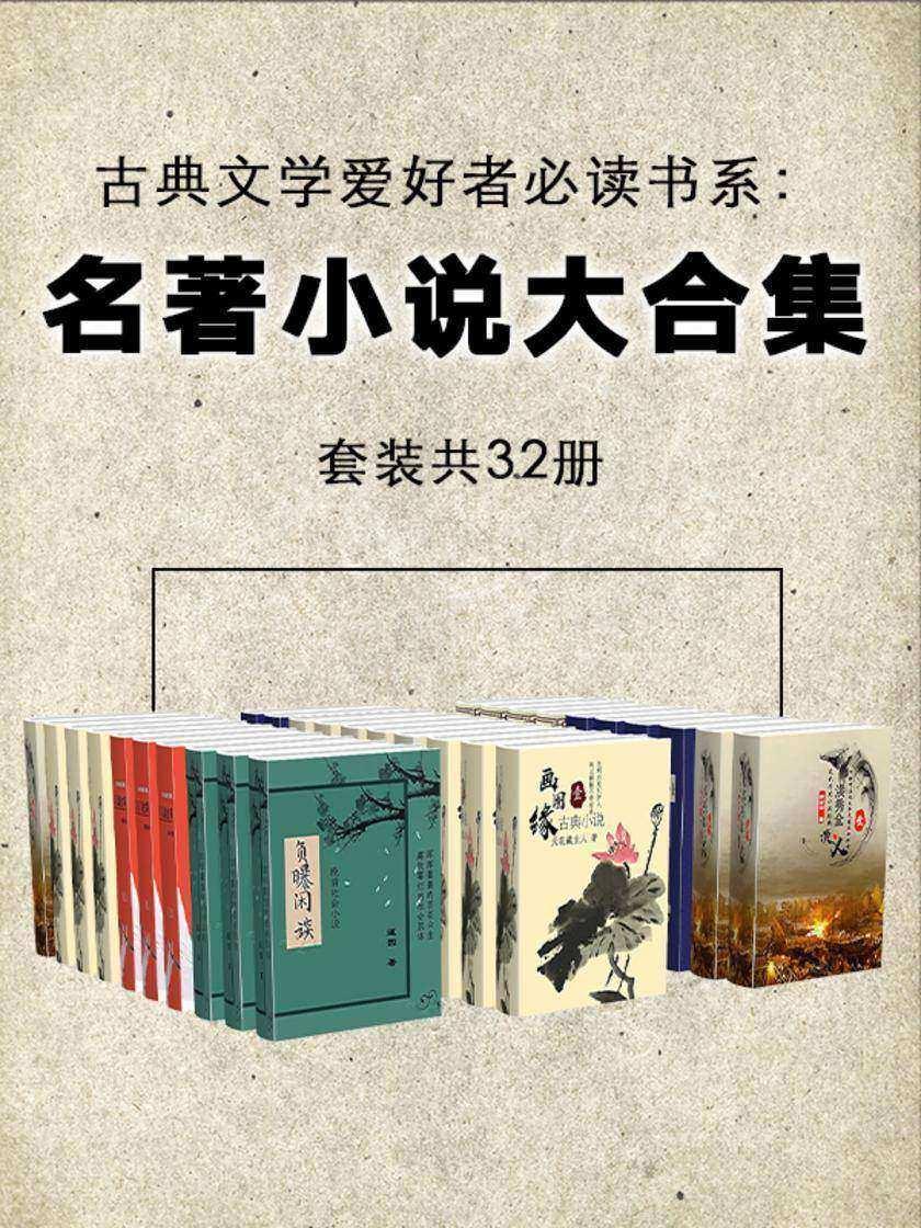 古典文学爱好者书系:名著小说大合集(套装共32册)