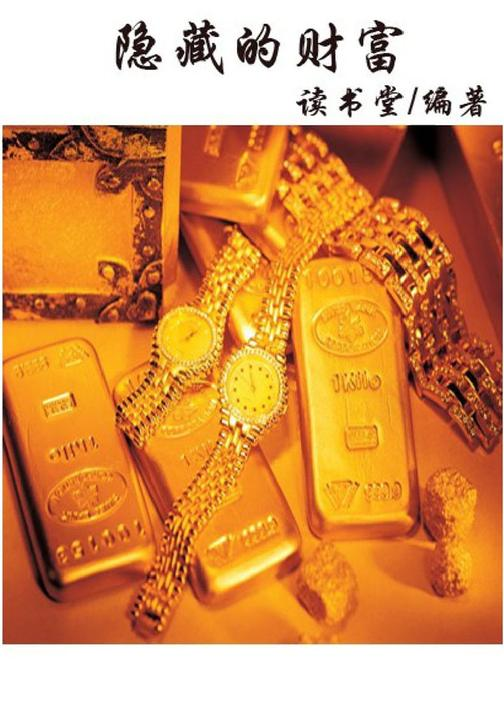 隐藏的财富