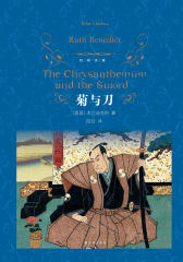 菊与刀:日本文化模式