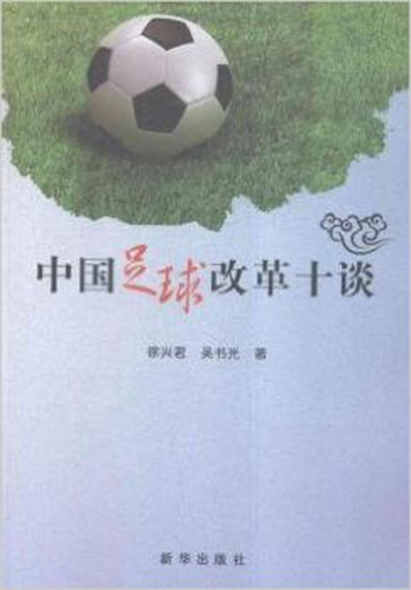 中国足球改革十谈