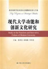 现代大学功能和创新文化研究(试读本)
