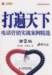 打遍天下——电话营销实战案例精选(第2版)(试读本)