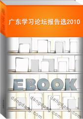 广东学习论坛报告选2010(仅适用PC阅读)
