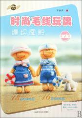 时尚毛线玩偶编织图解(仅适用PC阅读)