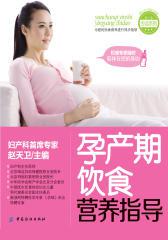孕产期饮食营养指导