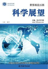 [3D电子书]圣才学习网·世界科技百科: 科学展望(仅适用PC阅读)