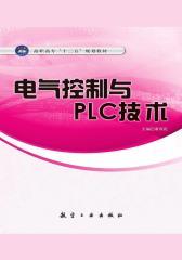 电气控制与PLC技术