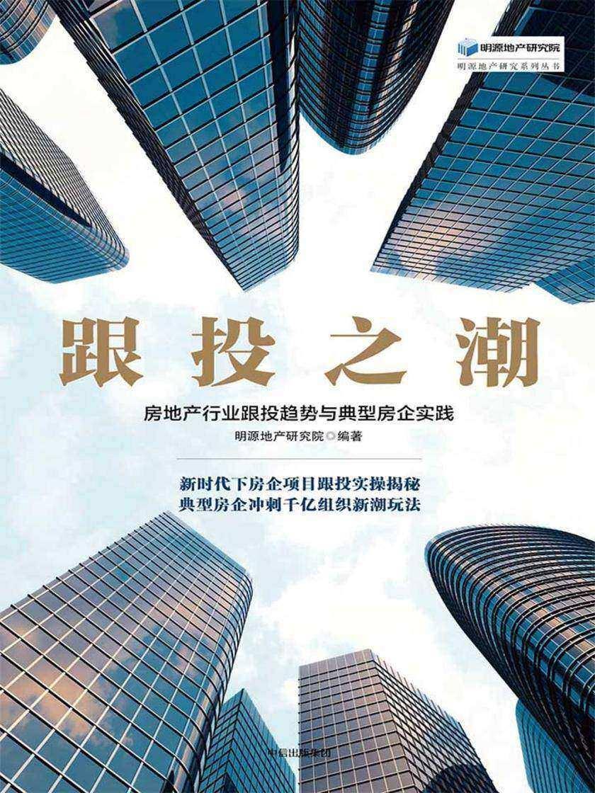 跟投之潮:房地产行业跟投趋势与典型房企实践