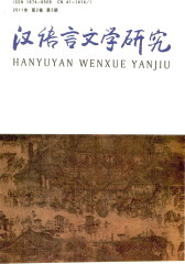 汉语言文学研究 季刊 2011年03期(仅适用PC阅读)