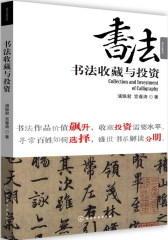 盛世收藏系列--书法收藏与投资(试读本)