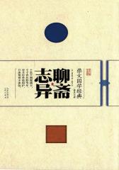 崇文国学经典普及文库—聊斋志异(精装)