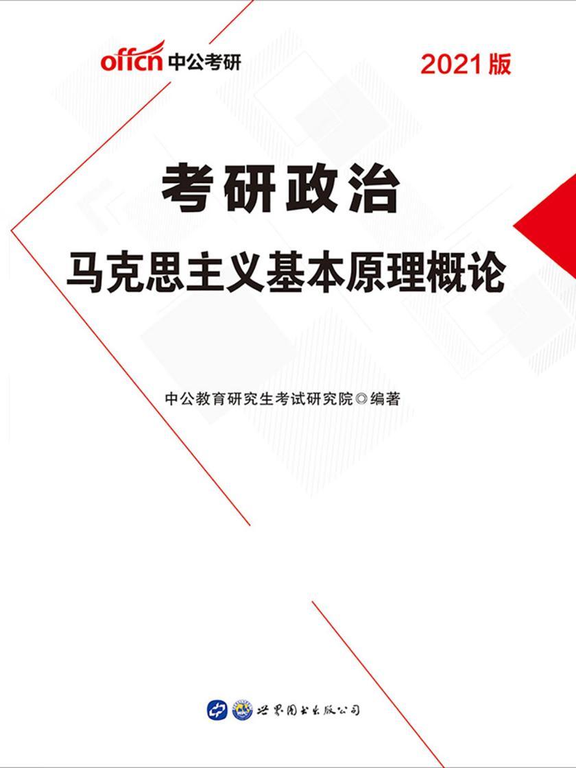 中公2021考研政治马克思主义基本原理概论