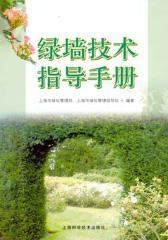 绿墙技术指导手册(仅适用PC阅读)