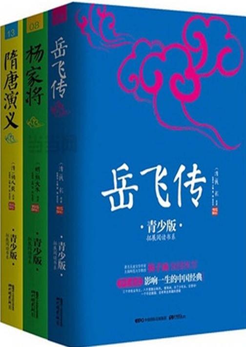 孩子最爱读的英雄传奇经典(全3册)