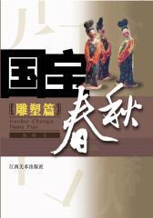 国宝春秋:雕塑篇(仅适用PC阅读)