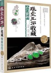 珠宝玉石收藏入门百科(试读本)