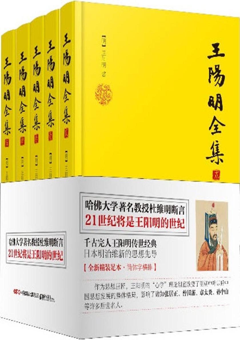 王阳明全集(全五册精装)