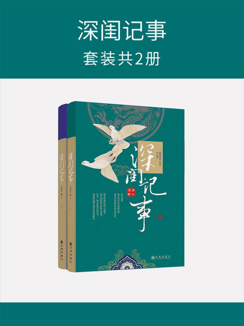 深闺记事(套装共2册)