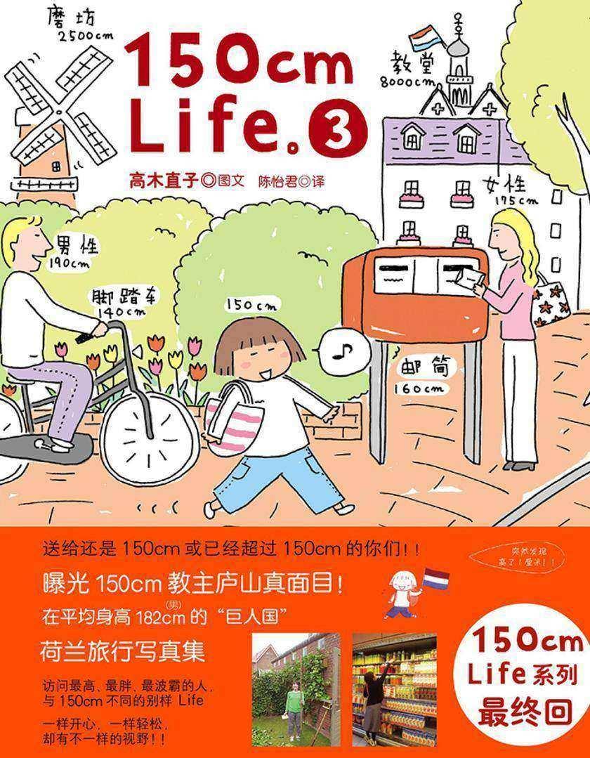 150cm life3