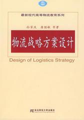 物流战略方案设计(仅适用PC阅读)
