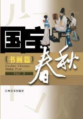 国宝春秋:书画篇(仅适用PC阅读)