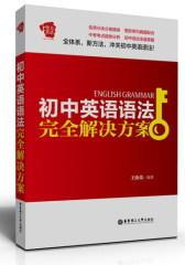 初中英语语法完全解决方案(全体系、新方法、冲关初中英语语法)(试读本)