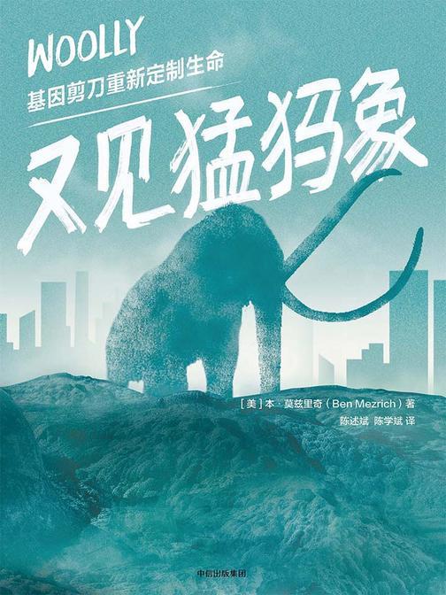 又见猛犸象:基因剪刀重新定制生命