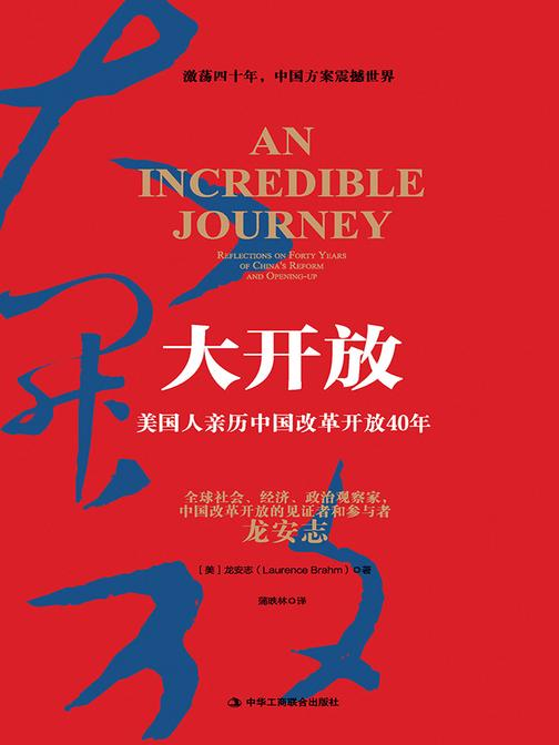 大开放:美国人亲历中国改革开放40年