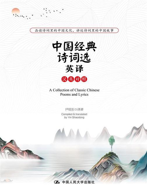 中国经典诗词选英译