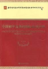 中国和平发展的国际环境分析(仅适用PC阅读)