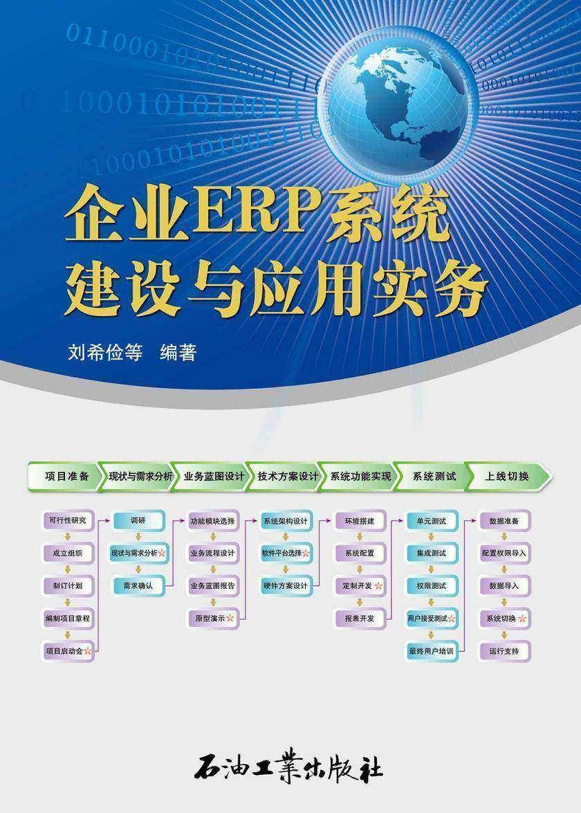 企业ERP系统建设与应用实务