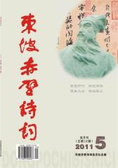 东坡赤壁诗词 季刊 2011年05期(仅适用PC阅读)