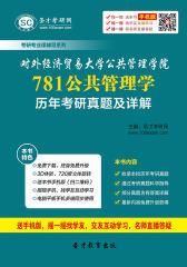 对外经济贸易大学公共管理学院781公共管理学历年考研真题及详解(仅适用PC阅读)