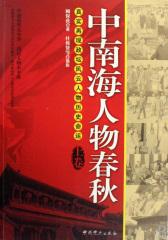 中南海人物春秋(上卷)