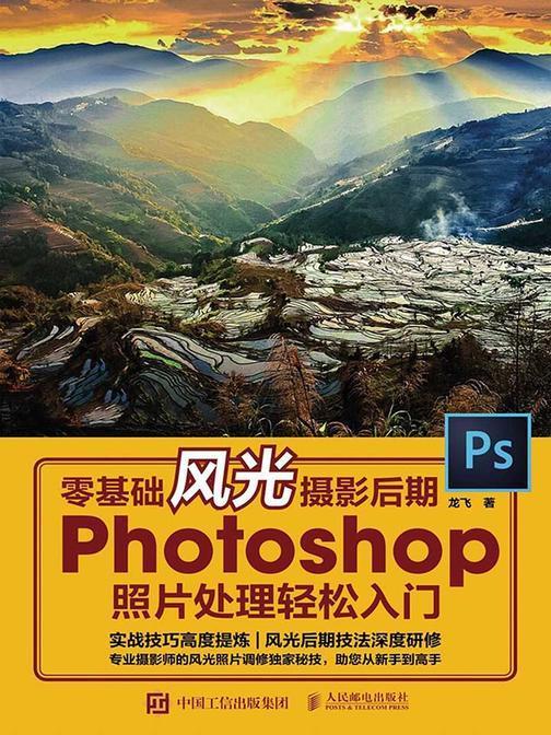 零基础风光摄影后期 Photoshop照片处理轻松入门