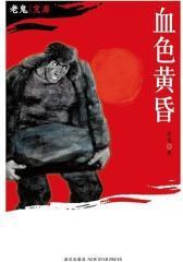 血色黄昏(试读本)