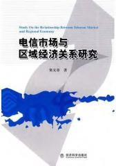 电信市场与区域经济关系研究