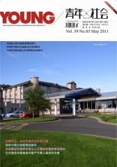 青年与社会 月刊 2011年05期(仅适用PC阅读)
