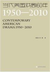 当代美国戏剧60年:1950—2010