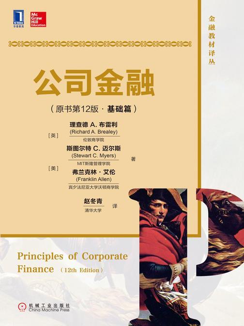 公司金融(原书第12版)(基础篇)