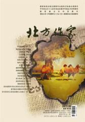 北方作家 双月刊 2011年05期(仅适用PC阅读)
